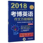 考博英语作文万能模板(第3版2018博士研究生入学考试辅导用书)