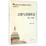 宗教与美国社会(第14辑)