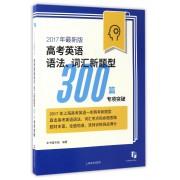 2017年最新版高考英语语法词汇新题型300篇专项突破