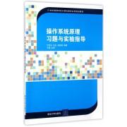 操作系统原理习题与实验指导(21世纪高等学校计算机教育实用规划教材)