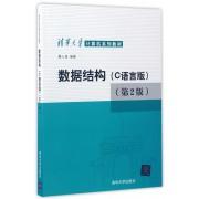 数据结构(C语言版第2版清华大学计算机系列教材)