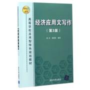 经济应用文写作(第3版高等学校应用型特色规划教材)