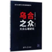 乌合之众(大众心理研究)/西方心理学大师名著典藏系列