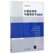 计算机网络与通信技术(第2版计算机系列教材)