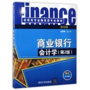 商业银行会计学(第2版高职高专金融投资专业教材)