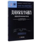 美国国家安全局报告(剧变世界中的自由与安全)/国家安全战略研究丛书