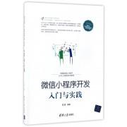 微信小程序开发入门与实践/移动开发丛书
