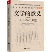 文学的意义/国民教育通识读本