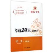 语文(人教版)/考前20天专题集训