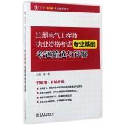 注册电气工程师执业资格考试专业基础考题精选与详解(2017)