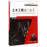 土木工程施工技术(第3版高等学校工程管理系列经典教材)