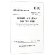 陶粒混凝土屋面与楼地面保温工程技术规程(DBJ43\T321-2017J13777-2017)/湖南省工程建设地方标准
