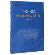 一带一路--中国崛起的天下担当/人大重阳智库作品系列