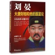 刘晏(大唐财相和他的国富论)
