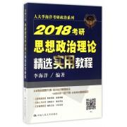 2018考研思想政治理论精选实用教程/人大李海洋考研政治系列
