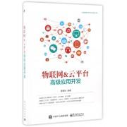 物联网&云平台高级应用开发/物联网开发与应用丛书