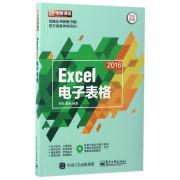 Excel2016电子表格(附光盘全彩印刷)/新电脑课堂