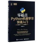 零起点Python机器学习快速入门/Top Quant CHRD前海智库