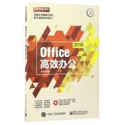 Office2016高效办公(附光盘全彩印刷)/新电脑课堂