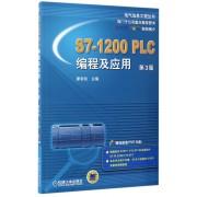S7-1200PLC编程及应用(附光盘第3版)/电气信息工程丛书