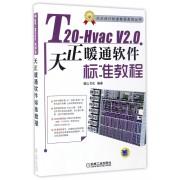 T20-Hvac V2.0天正暖通软件标准教程(附光盘)/天正设计标准教程系列丛书