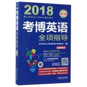 考博英语全项指导(第12版2018博士研究生入学考试辅导用书)