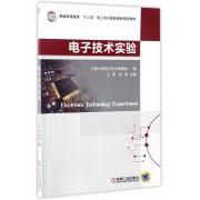 电子技术实验(普通高等教育十三五电工电子基础课程规划教材)