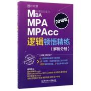MBA MPA MPAcc联考综合能力逻辑顿悟精练(共2册2018版)