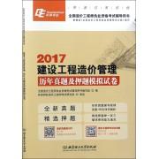 2017建设工程造价管理历年真题及押题模拟试卷(全国造价工程师执业资格考试辅导用书)