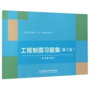 工程制图习题集(第2版高等职业教育十三五精品规划教材)