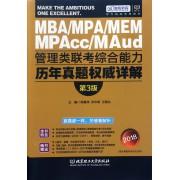 MBA\MPA\MEM\MPAcc\MAud管理类联考综合能力历年真题权威详解(第3版2018)