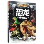 恐龙大百科(精)/中国少年儿童探索百科