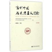 当代中国马克思主义评论(第1辑)