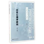 社区心理学研究(第3卷)