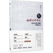 秘书工作手记(办公室老江湖的职场心法)
