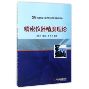 精密仪器精度理论(仪器科学与技术学科研究生教学用书)