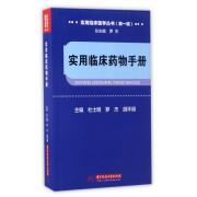 实用临床药物手册/实用临床医学丛书