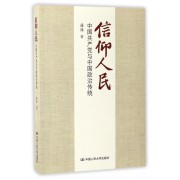 信仰人民(中国共产党与中国政治传统)
