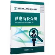 供电所管理人员岗位能力培训教材(供电所长分册)