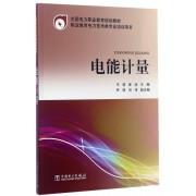电能计量(职业教育电力技术类专业培训用书)