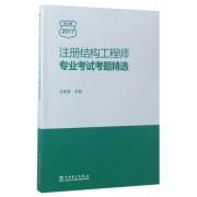 注册结构工程师专业考试考题精选(2017)