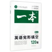 英语完形填空120篇(高2第9次修订)/一本