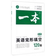 英语完形填空120篇(高考第9次修订)/一本