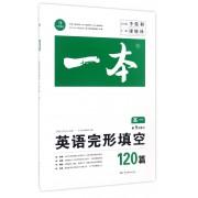 英语完形填空120篇(高1第9次修订)/一本