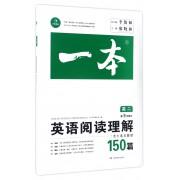 英语阅读理解150篇(高2第9次修订)/一本