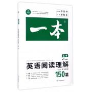 英语阅读理解150篇(高考第9次修订)/一本