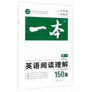 英语阅读理解150篇(高1第9次修订)/一本