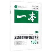 英语阅读理解与完形填空150篇(高2第9次修订)/一本