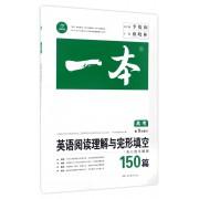 英语阅读理解与完形填空150篇(高考第9次修订)/一本