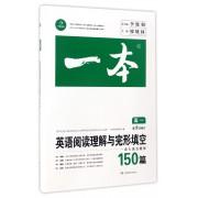 英语阅读理解与完形填空150篇(高1第9次修订)/一本